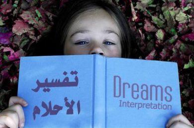 تفسير حلم و تأويل رؤيا مسهل