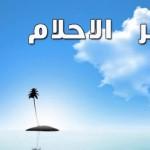 تفسير الاحلام وتأويل رؤيا السلطان نائم