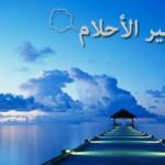 تفسير الاحلام وتأويل رؤيا السلطان ابتلعته الأرض