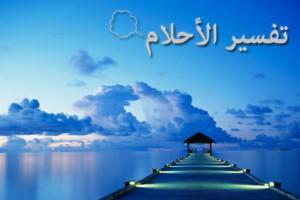 mobc - خدمة تفسير الأحلام (1)